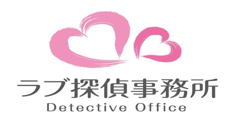 茨城県の調査依頼はラブ探偵事務所