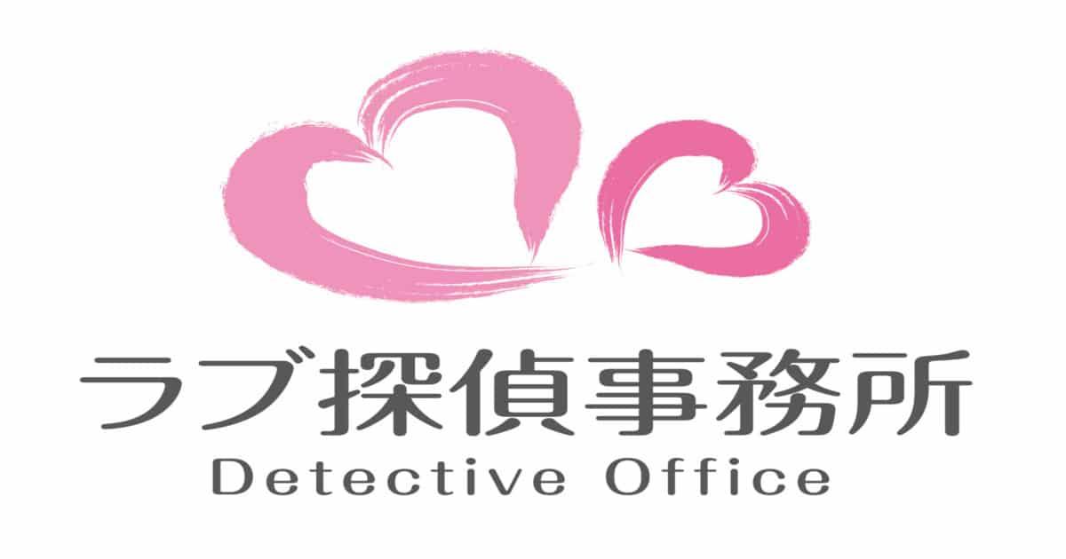茨城で安く調査するならラブ探偵事務所