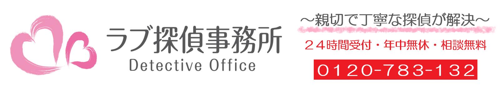 【茨城県定額】浮気調査が安いラブ探偵事務所