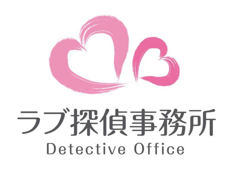 ラブ探偵事務所は茨城県内で選ばれている探偵興信所