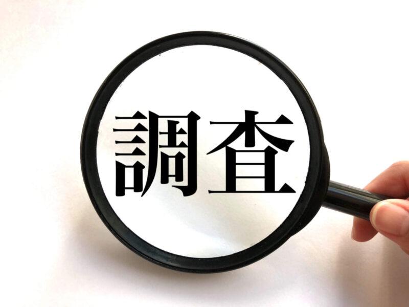 茨城県内で安く調査依頼ならラブ探偵事務所
