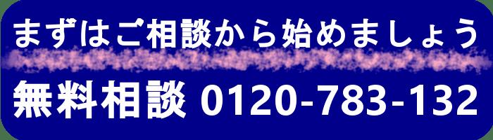 茨城県内の探偵調査依頼はラブ探偵事務所無料相談室